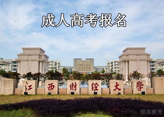 2018年江西财经大学同乐城彩票招商报名