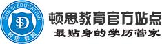 江西fun88官网_网络教育_江西教师资格证_江西顿思教育
