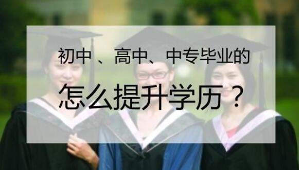 怎么提升学历,江西同乐城彩票招商