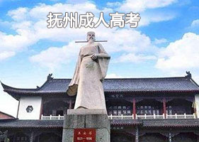 抚州东华理工大学fun88官网报名