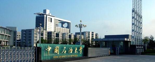 中国石油大学网络教育招生