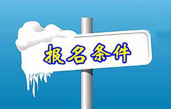 江西fun88官网网上报名时间及报名条件