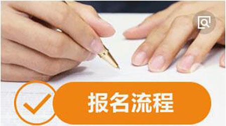 江西师范大学报名流程987