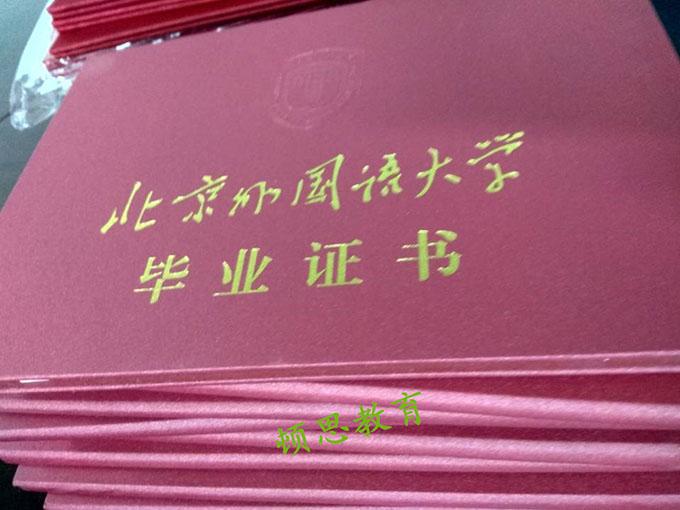 网络教育北京外国语大学毕业证下发