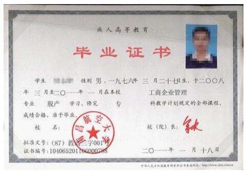 江西南昌航空大学成人高考专升本简介233