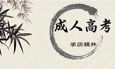 江西南昌航空大学成人高考专升本报名热线