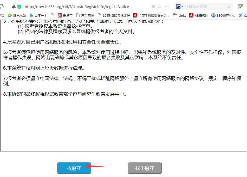 2018年江西fun88官网学士学位外语水平考试网上报名图解5