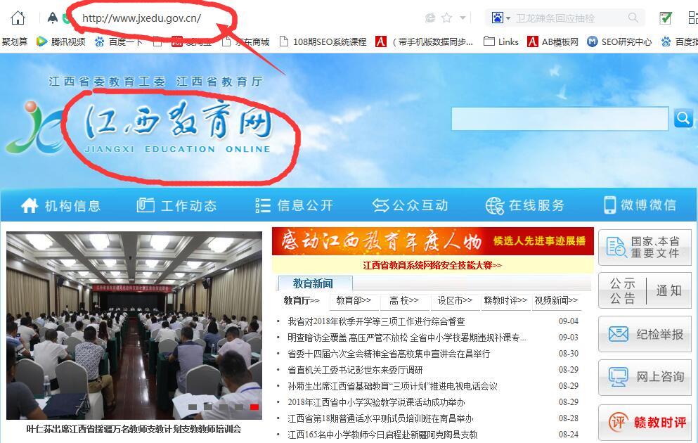2018年江西fun88官网学士学位外语水平考试网上报名图解1