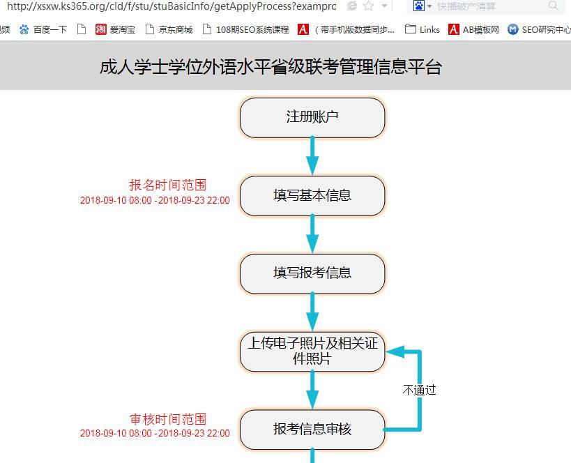 2018年江西fun88官网学士学位外语水平考试网上报名图解8