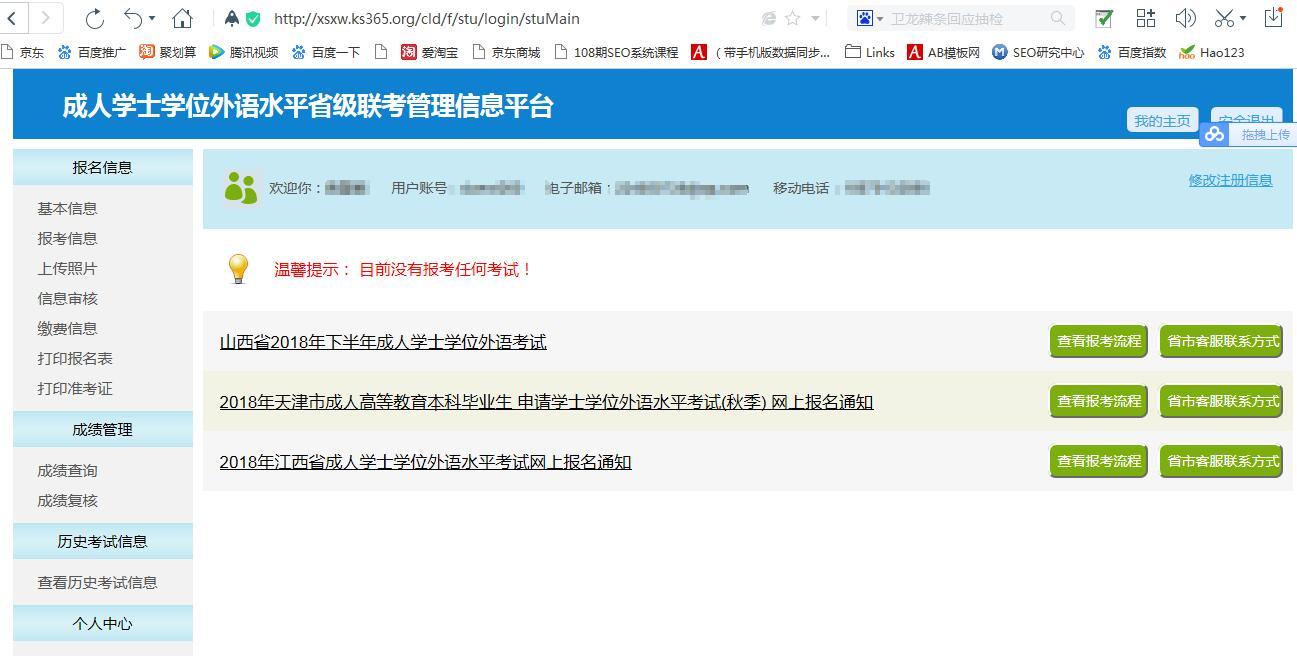 2018年江西fun88官网学士学位外语水平考试网上报名图解7