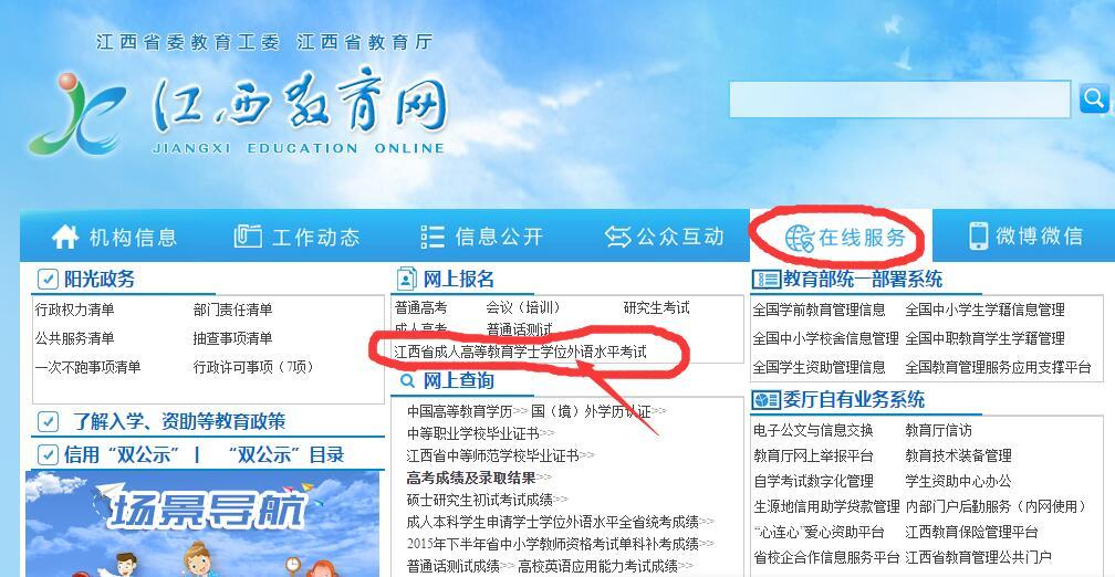 2018年江西fun88官网学士学位外语水平考试网上报名图解2