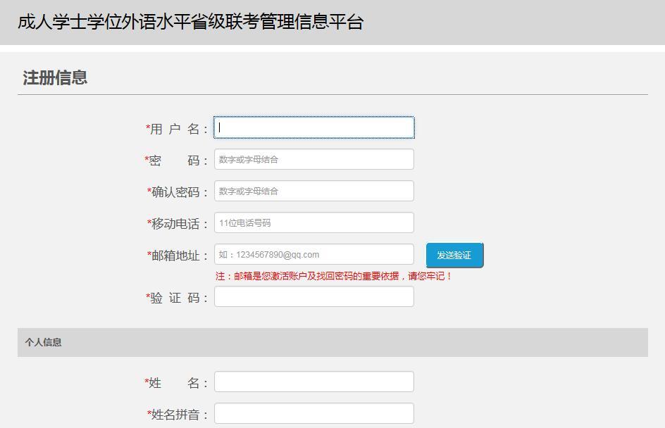 2018年江西fun88官网学士学位外语水平考试网上报名图解6