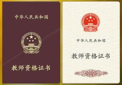 江西教师资格证等级