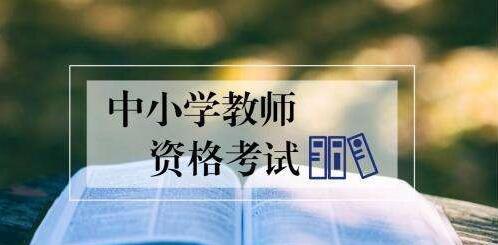 江西教师资格证怎么考取,初级教师资格证报名
