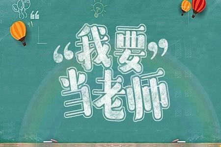 江西教师资格证怎么考取