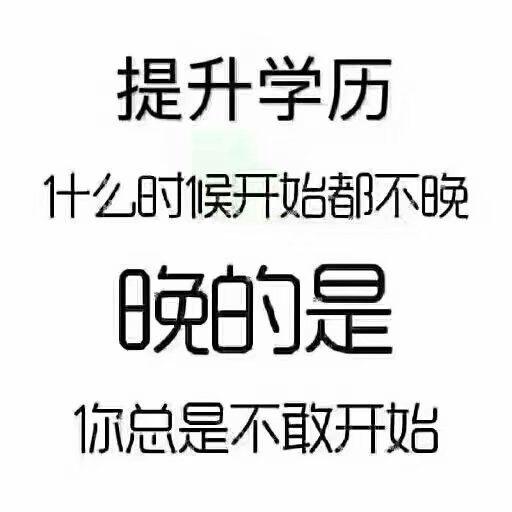 南昌自考和网络教育学历好不好