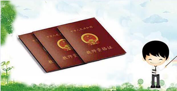 江西教师资格证的7个就业方向,教师资格证报名条件