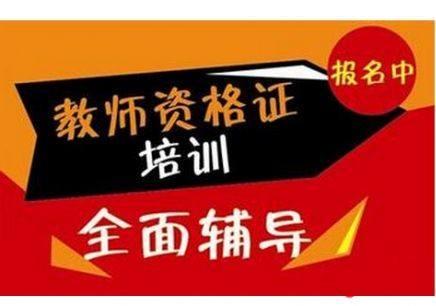 江西教师资格证的7种就业方向