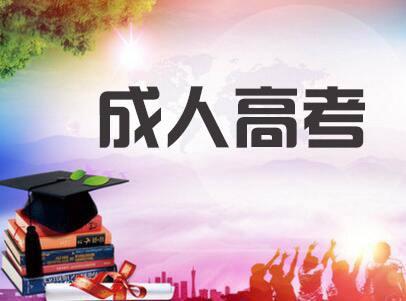 2019年南昌同乐城彩票招商成考好通过吗