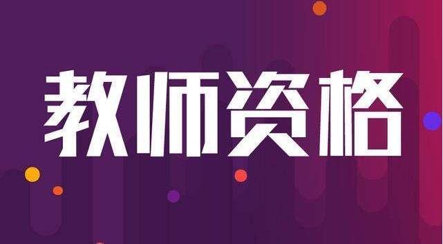 2019年江西教师资格证报名须知
