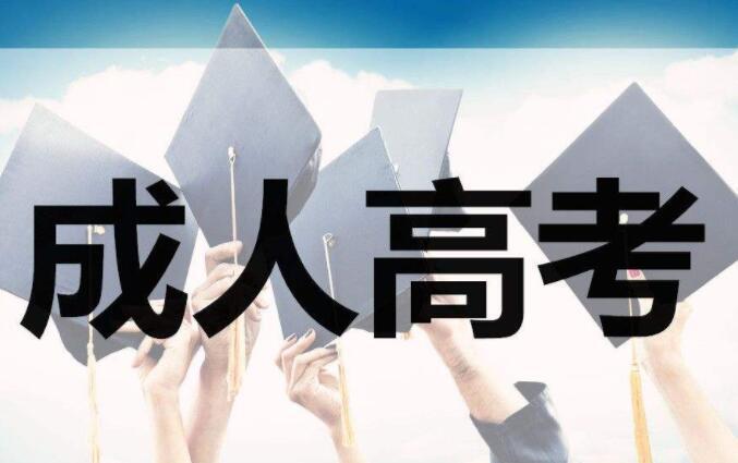 2019年江西fun88官网报考条件,成考文凭有哪6个用途
