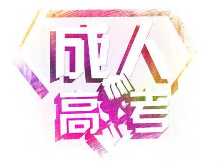 2019年fun88官网网上报名入口,报名流程及报名须知