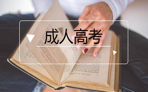 赣州fun88官网报名,成考与自考的区别