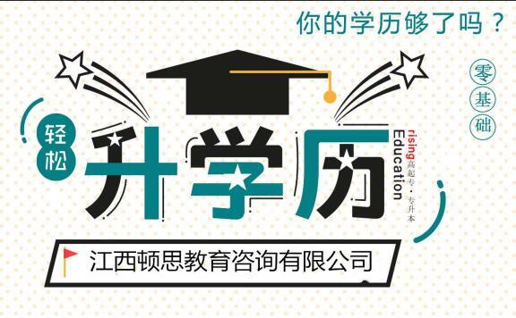 南昌函数大专报名流程_成考网上报名入口