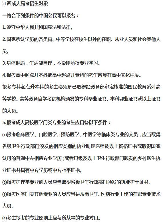 江西南昌大学报名招生对象