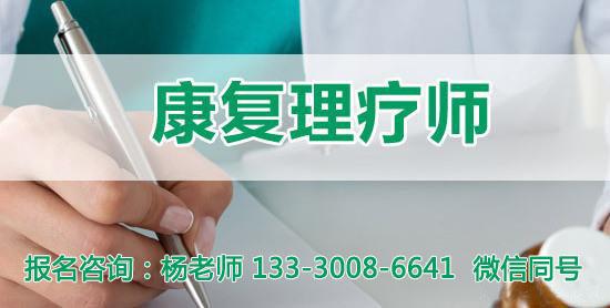 康复理疗师资格证全国通用