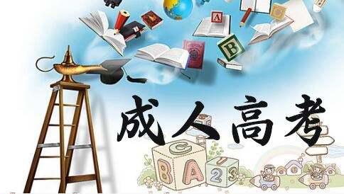 学历提升为什么都选成考?