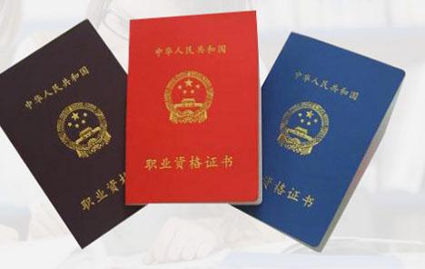江西人社部资格证书考试初中级工专场