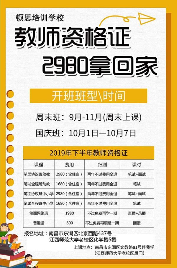 2019年江西教师资格证培训哪儿好