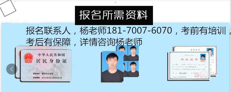 湖南安全员报考时间_杭州考安全员c证怎么哪里可以报名有哪些条件要求
