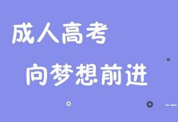 2020年广昌成考大专报名条件学制几年?有用吗?有意义