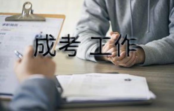 2020年江西成人高考报名条件