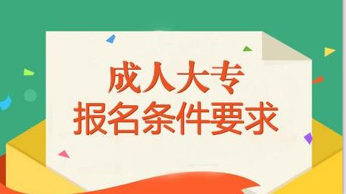 江西中医药大学成人大专报名条件