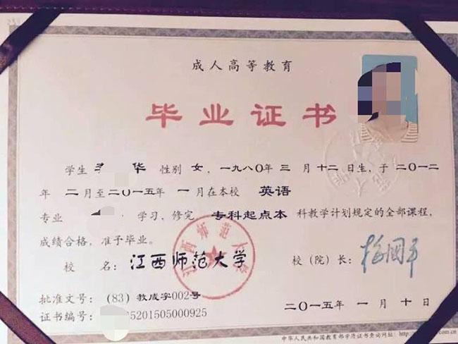 江西师范大学fun88官网文凭照片1