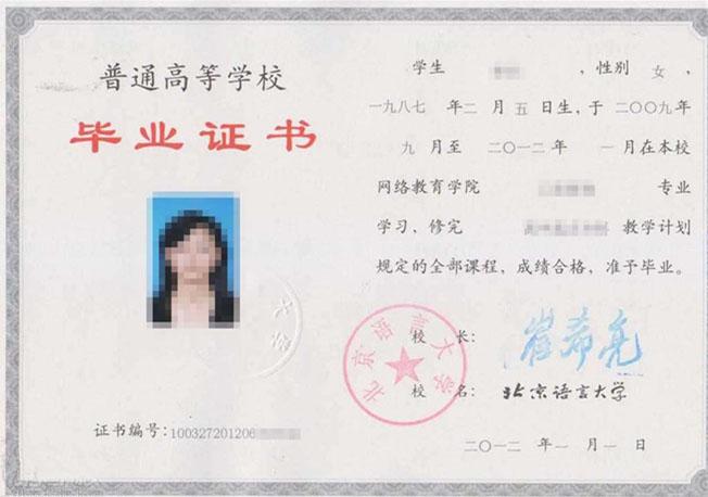 北京语言大学网教毕业证样本3